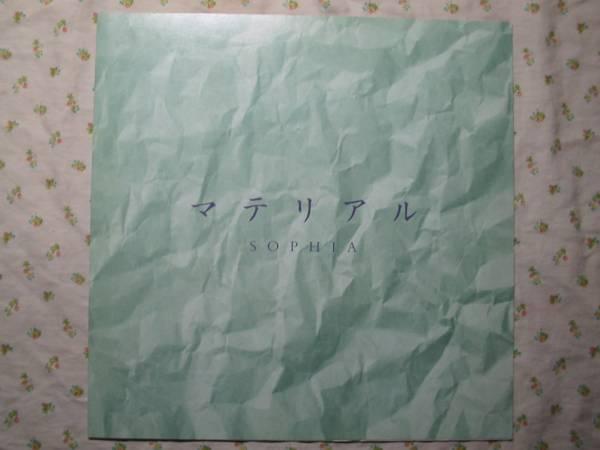 パンフ【マテリアル '99 beautiflu man】Sophia ソフィア