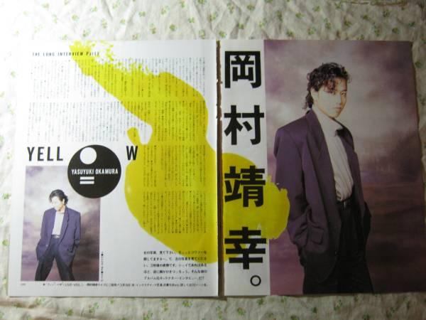 '87【Yellowリリース前のインタヴュー】 岡村靖幸 ♯