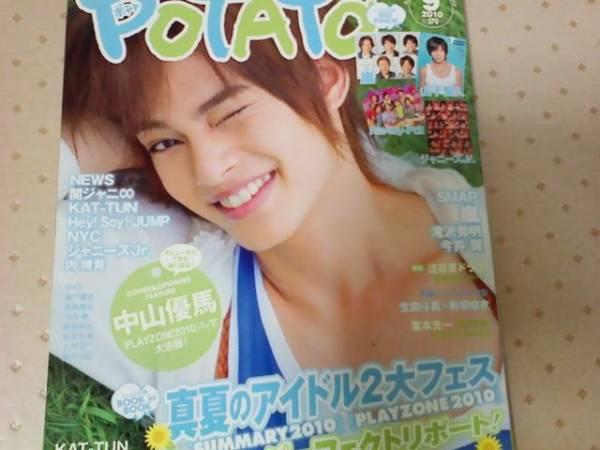 中山優馬 POTATO 表紙 2010.9 1冊