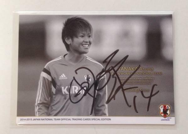 ★サッカーW杯 なでしこジャパン 田中明日菜 直筆サインカード 1 グッズの画像