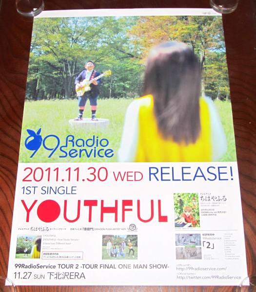 M⑨告知ポスター 99RadioService[YOUTHFUL]OP曲:ちはやふる