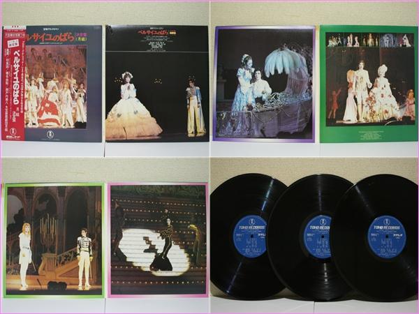 '70年代 宝塚歌劇団 ベルサイユのばら 月組 ノーカット限定盤