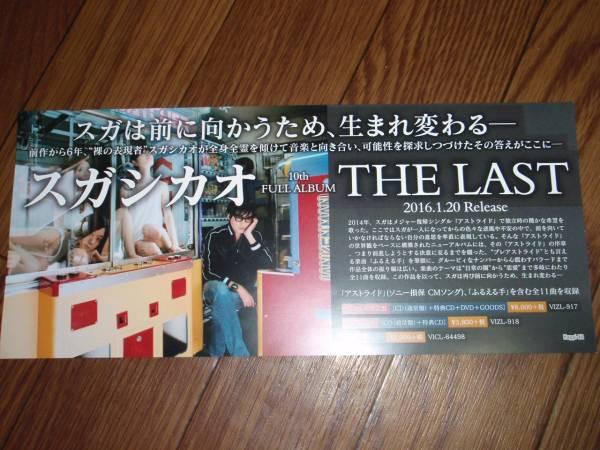 【ミニポスターF13】 スガシカオ/THE LAST 非売品!