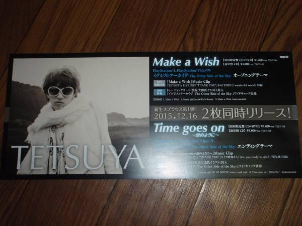【ミニポスターF13】 TETSUYA/Make A Wish(発売中止) 非売品!