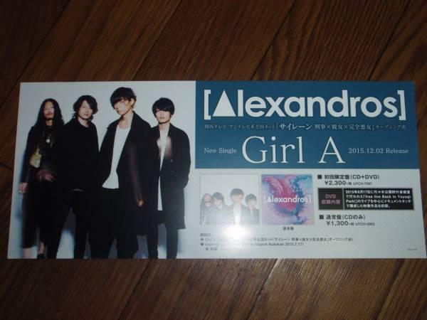 【ミニポスターF13】 Alexandros/Girl A 非売品!