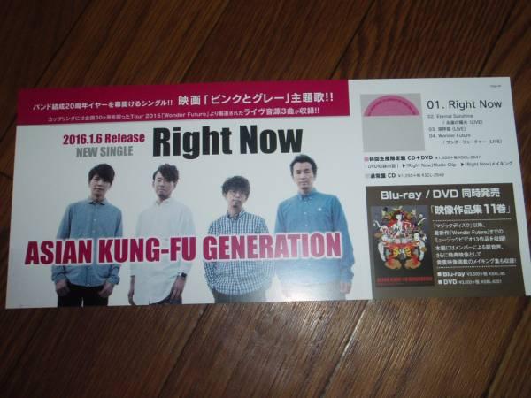 ミニポスターF16 ASIAN KUNG-FU GENERATION/Right Now 非売品!