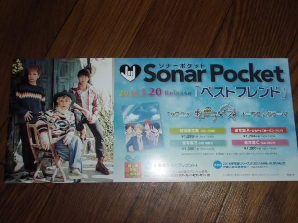 【ミニポスターF16】ソナーポケットSonar Pocket/ベストフレンド