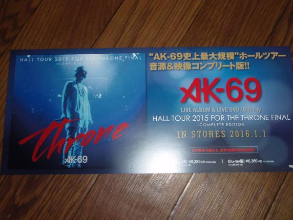 ミニポスターF16 AK-69/HALL TOUR 2015 FOR THE THRONE FINAL