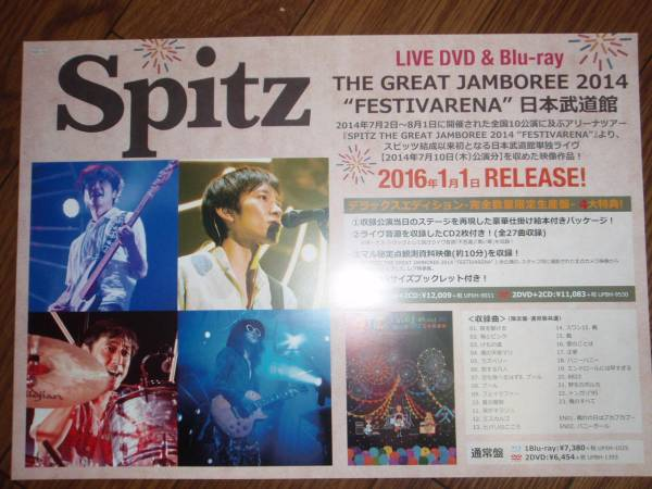 "ミニポスターF2 Spitz/THE GREAT JAMBOREE 2014""FESTIVARENA"