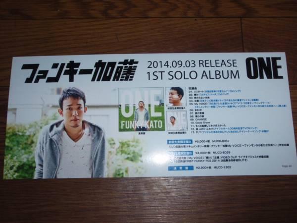【ミニポスターF17】 ファンキー加藤/ONE 非売品!