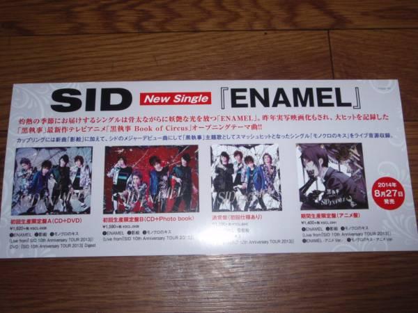 【ミニポスターF17】 SIDシド/ENAMEL 非売品!