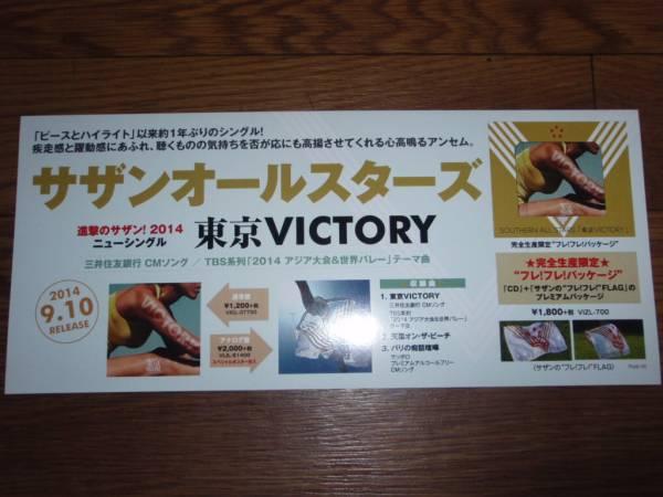 【ミニポスターF17】 サザンオールスターズ/東京VICTORY