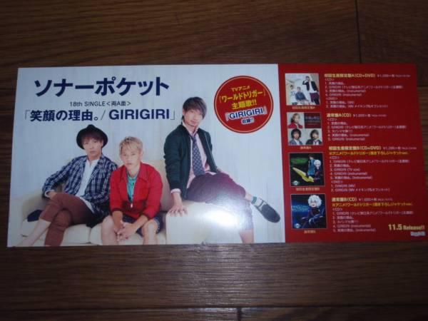 ミニポスターF17 ソナーポケット/笑顔の理由。GIRIGIRI 非売品!
