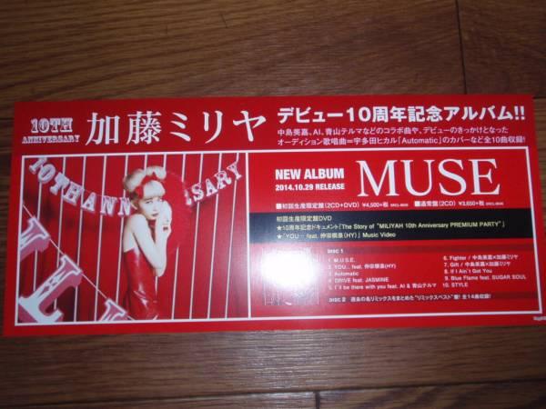 【ミニポスターF17】 加藤ミリヤ/MUSE 非売品!