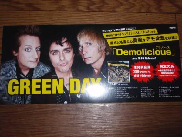 【ミニポスターF17】 Green Dayグリーン・デイ/Demolicious