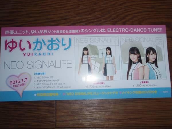 【ミニポスターF17】 ゆいかおり/NEO SIGNALIFE 非売品!