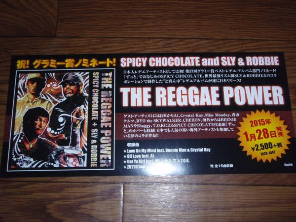 【ミニポスターF17】 THE REGGAE POWER/SPICY CHOCOLATE