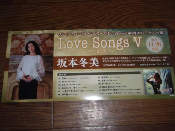 【ミニポスターF17】 坂本冬美/Love Songs V ~心もよう~非売品