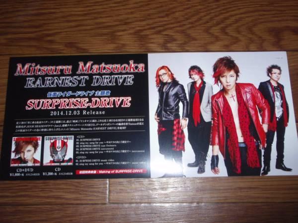 ミニポスターF17Mitsuru Matsuoka EARNEST DRIVE/SURPRISE-DRIVE