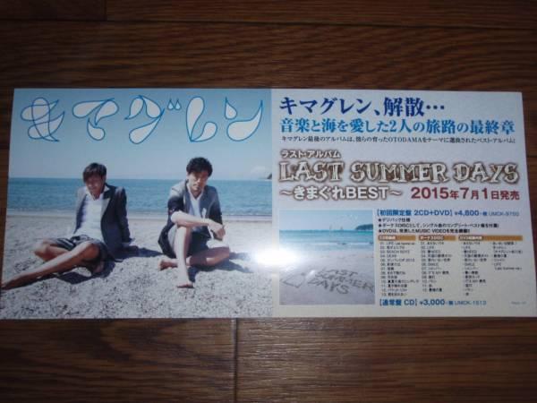 ミニポスターF17 キマグレン/LAST SUMMER DAYS ~きまぐれBEST~