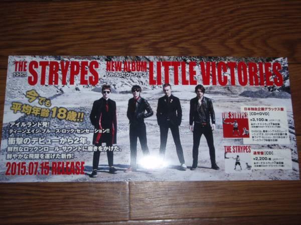 ミニポスターF17 The Strypesザ・ストライプス/Little Victories