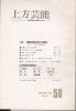 上方芸能1977/2-50■渋谷天外/片岡秀太郎/扇雀の舞台/上方落語