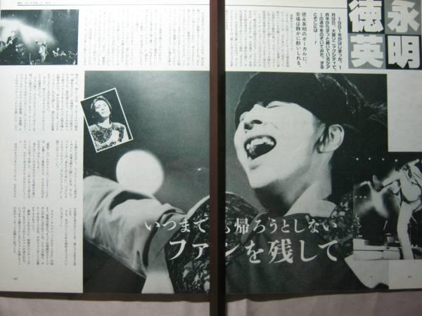 '91【1/9 @ 大宮ソニックシティ】 徳永英明 ♯