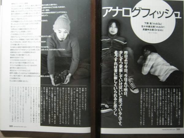 '05【彼らの実像に迫る 10ページ】アナログフィッシュ ♯