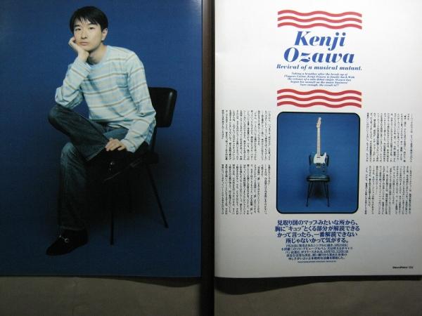 '93【本格的な活動開始】小沢健二 ♯