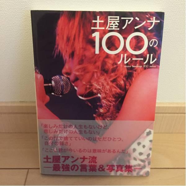 土屋アンナ100のルール 土屋アンナ 祥伝社