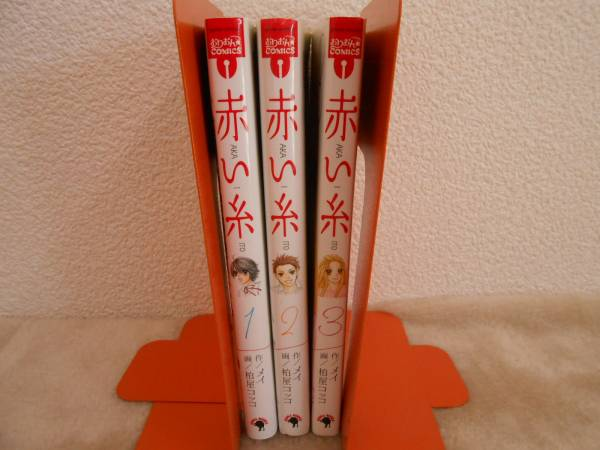 ●中古マンガ/赤い糸 1巻~3巻セット/作-メイ 画-柏屋コッコ