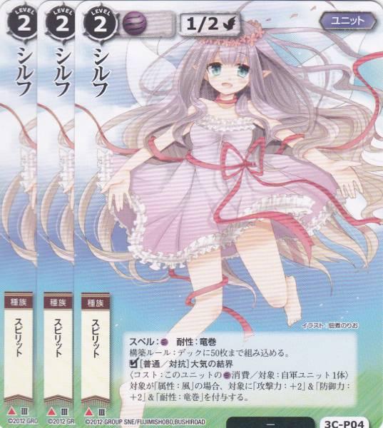 即決◆モンコレ◆ プロモ 3C-P04 シルフ 3枚セット_画像1