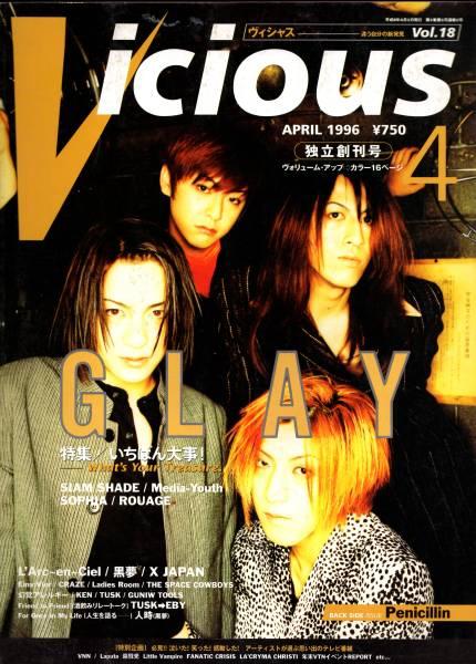 雑誌『ヴィシャス』1996/4月号♪GLAY/Penicillin/ラルク/黒夢♪