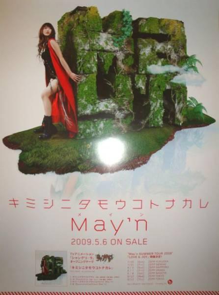 新品未使用★May'n キミシニタモウコトナカレ ポスター 非売品