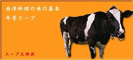 ☆☆安心・安全・信頼の北海道産!! 格安!! 牛骨!! 業務用10kg 国産牛 骨 ゲンコツ スープ 国産 北海道☆☆_牛ちゃんの美味しいスープに!!