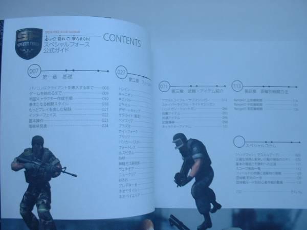 「スペシャルフォース」 公式ガイド(攻略本)
