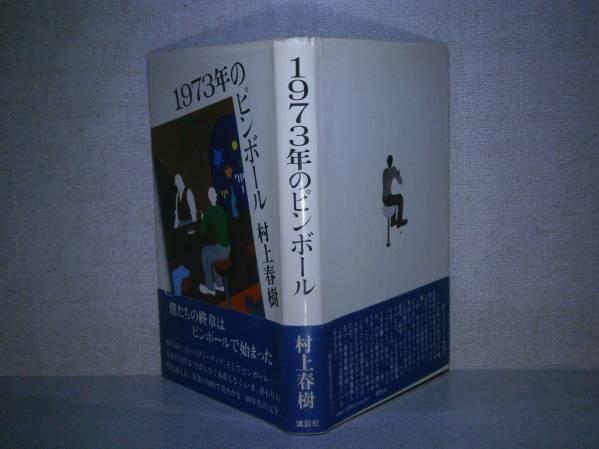 ☆村上春樹『1973年のピンボール』講談社'80:初版:帯付