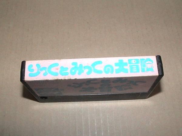 【即決】MSX2 りっくとみっくの大冒険〔ハミングバードソフト〕_画像2