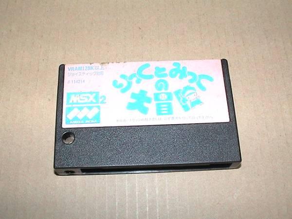 【即決】MSX2 りっくとみっくの大冒険〔ハミングバードソフト〕_画像1