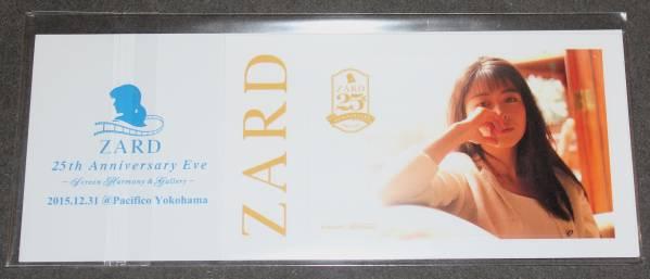 ZARD [25周年フィルムコンサート] ICカードステッカー2枚組