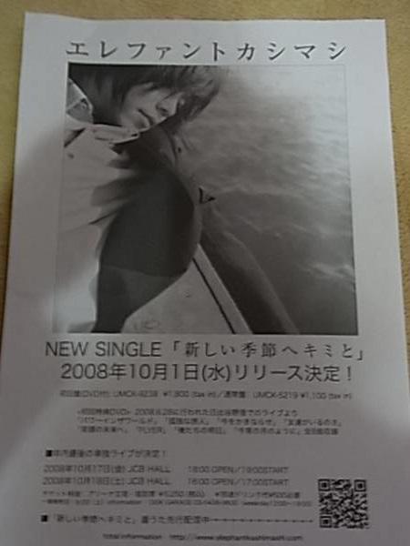 エレファントカシマシ♪新しい季節へキミと2008リリース決定DM