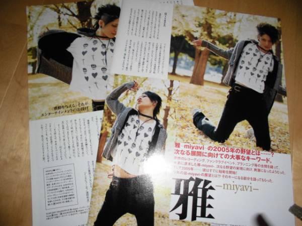 切り抜き/newsmaker2005/3 雅-miyavi-//2ページ