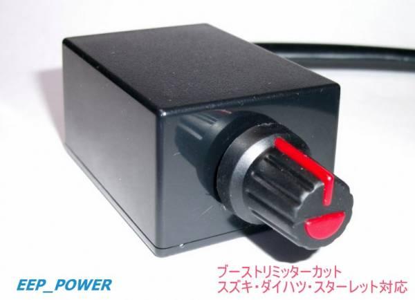 ブーストリミッターカットワゴンRカプチーノジムニーAZ-1アルトワークスKeiミラTR-XXムーブスターレット