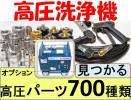 高圧洗浄機 部品 パーツ 洗車 高圧ホース カプラー ガン 業務用