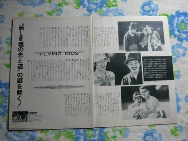 '91【2ndアルバムについて】FLYING KIDS ♯