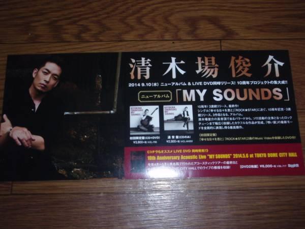 【ミニポスターF17】 清木場俊介/MY SOUNDS 非売品!