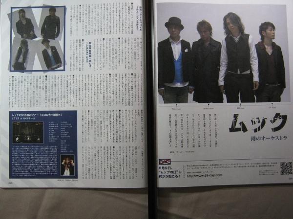 '05【雨のオーケストラについて】ムック ♯