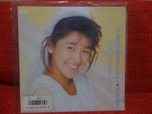【EP】新田恵理 - 不思議な手品のように 星の手紙 夕やけニャン_画像1
