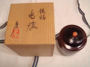 香炉  伊藤慶  耳付鉄釉香炉(共箱有り) 157