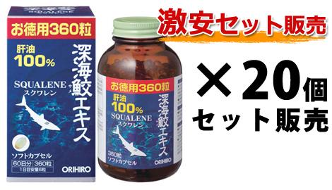 激安!肝油100%■深海鮫エキスカプセル 360粒×20個 オリヒロ 【深海ザメエキス】_画像1